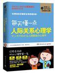 16本心理学书籍