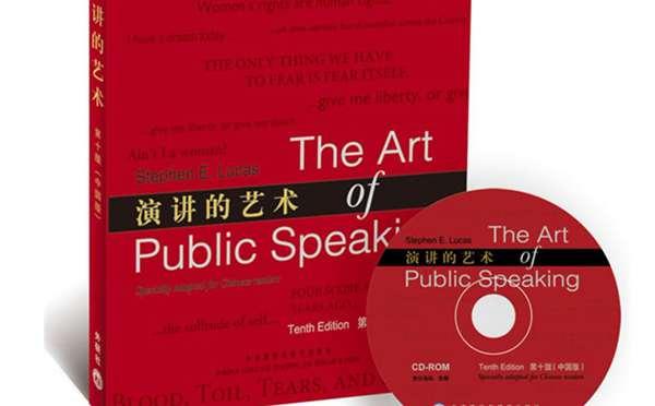 《演讲的艺术》全球演讲圣经