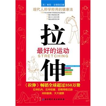《拉伸》(最好的运动,即学即用健康法) 畅销全球超过350万册