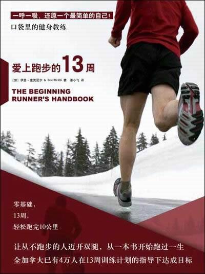 爱上跑步的13周(开始跑步,开始跑过健康一生!)