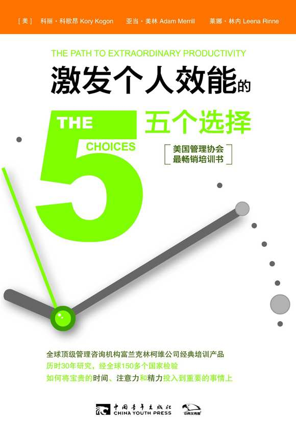 柯维管理新经典系列:激发个人效能的五个选择