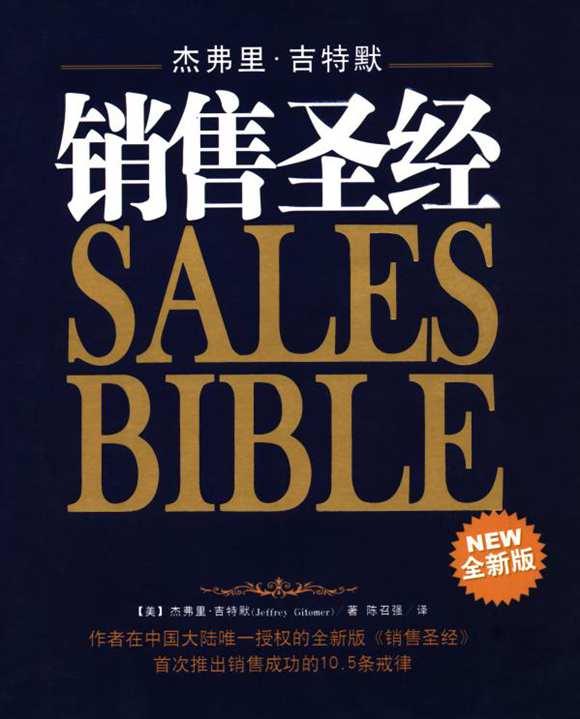 《销售圣经》封面