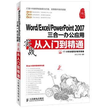 Word/Excel/PowerPoint2007三合一办公应用实战从入门到精通