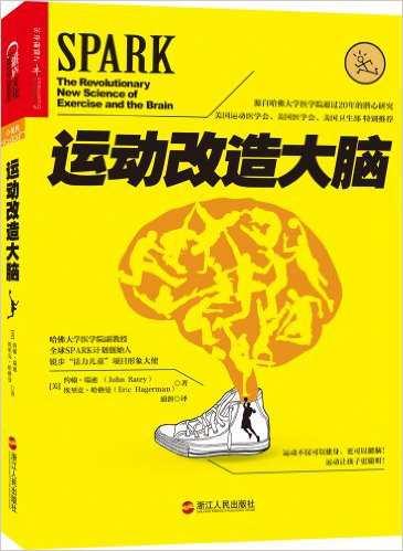 《运动改造大脑》