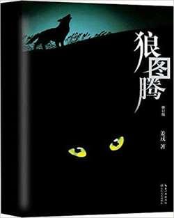 2015上半年小说图书排行榜:《狼图腾(修订版)》