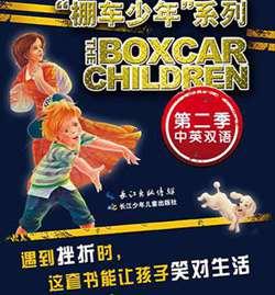 2015上半年少儿图书排行榜:《棚车少年•第2辑(中英双语)(套装共8册)》