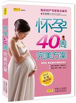 2015上半年生活图书排行榜:《怀孕40周完美方案》