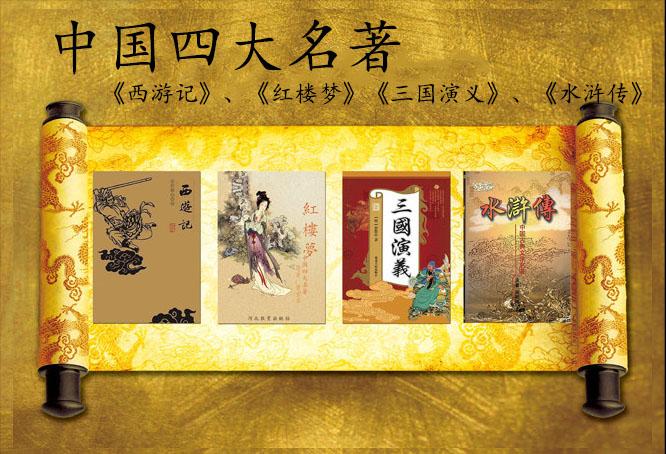 中国古代四大名著简介