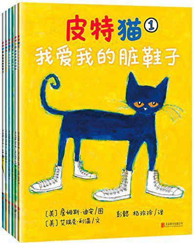 宝宝第一套好性格养成书:皮特猫