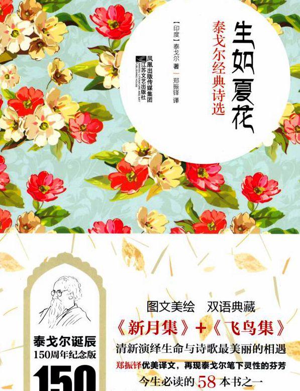 生如夏花:泰戈尔经典诗选-散文随笔