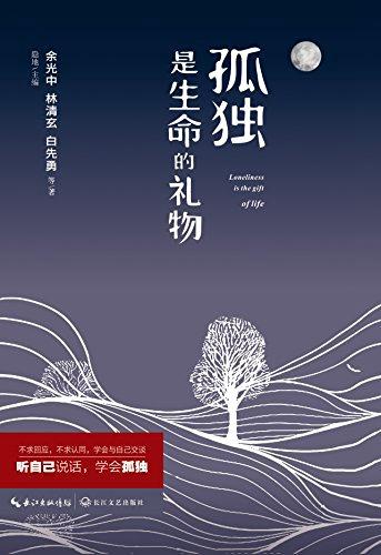 《孤独是生命的礼物》 余光中, 林清玄, 白先勇-散文随笔