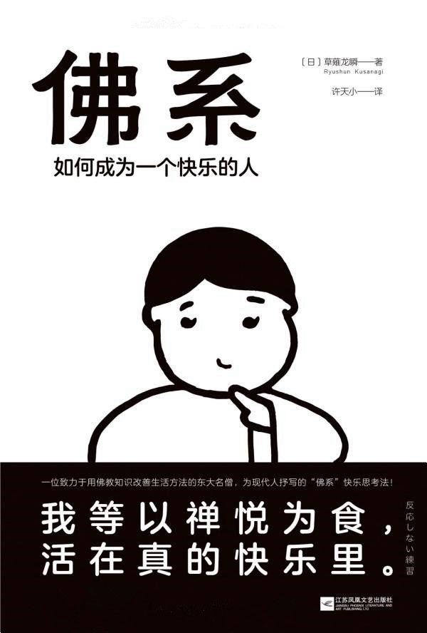 《佛系:如何成为一个快乐的人》 草䕌龙瞬 封面