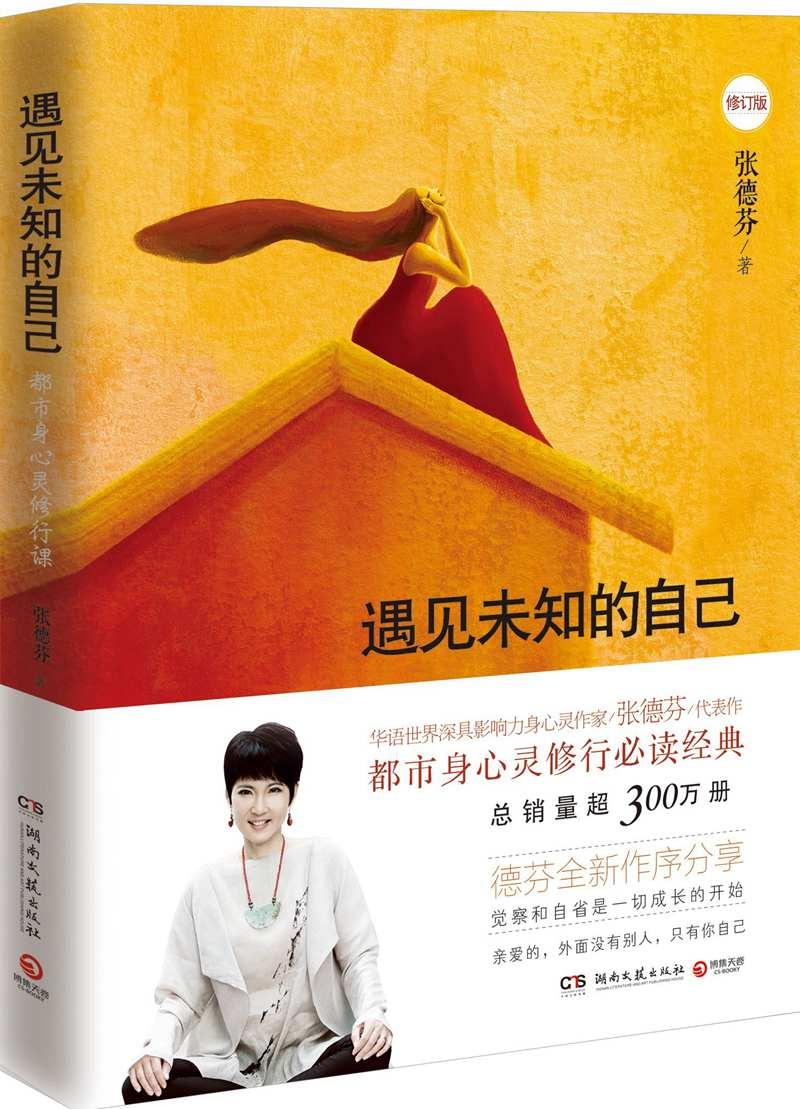 《遇见未来的自己》-励志成功书籍
